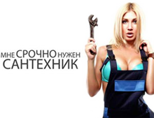 angarsk.v-sa.ru Статьи на тему: услуги сантехников в Ангарске