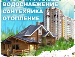 Сантехуслуги в г.Ангарск и в других городах. Список филиалов сантехнических услуг. Ваш сантехник
